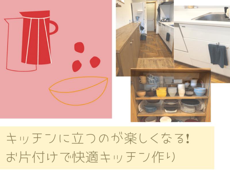 キッチンに立つのが楽しくなる❗️お片付けで快適キッチン作りの画像