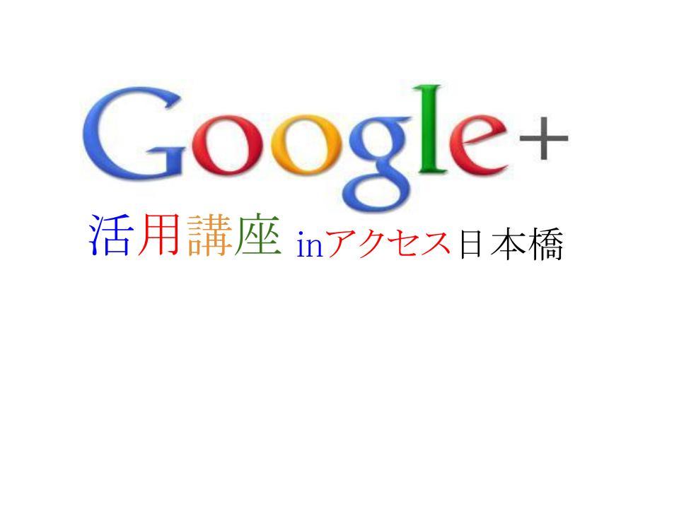 アクセスアップと集客のためのGoogle+活用講座