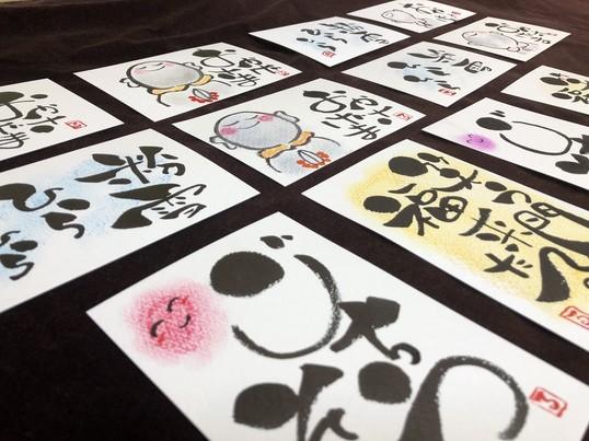 想いを伝える筆文字レッスン🔸文字デザインを考える🔸in 名古屋の画像