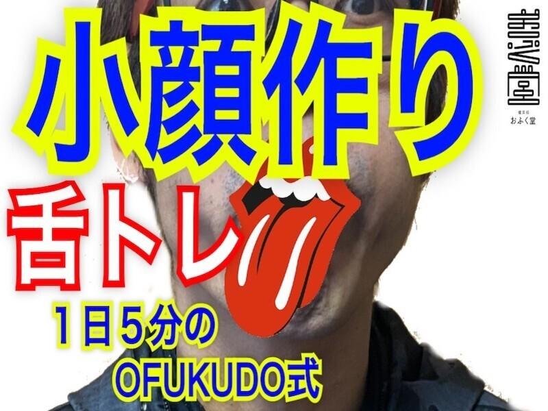 【オンライン☆】小顔作り!1日5分のOFUKUDO式舌トレの画像