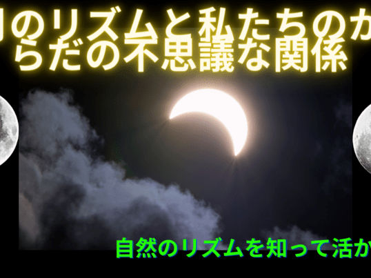 月🌕のリズムと私たちのからだの不思議な関係の画像