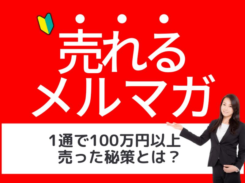 物販/EC/ネットショップの【売れるメルマガ】を作りませんか?の画像