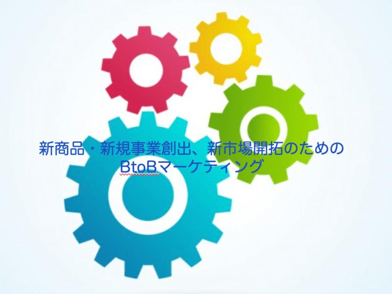 新商品・新規事業創出、新市場開拓のためのBtoBマーケティングの画像