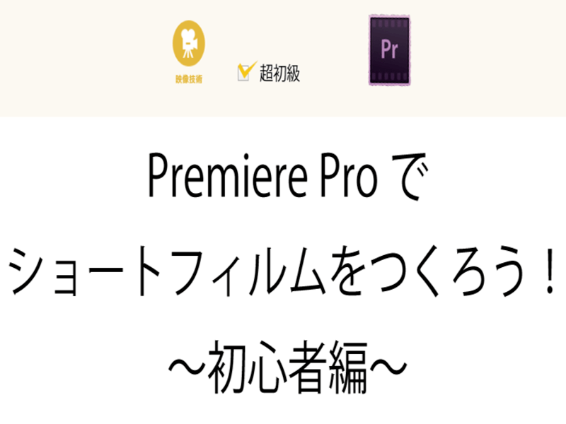 Premiere Proでショートフィルムをつくろう!~初心者編~の画像