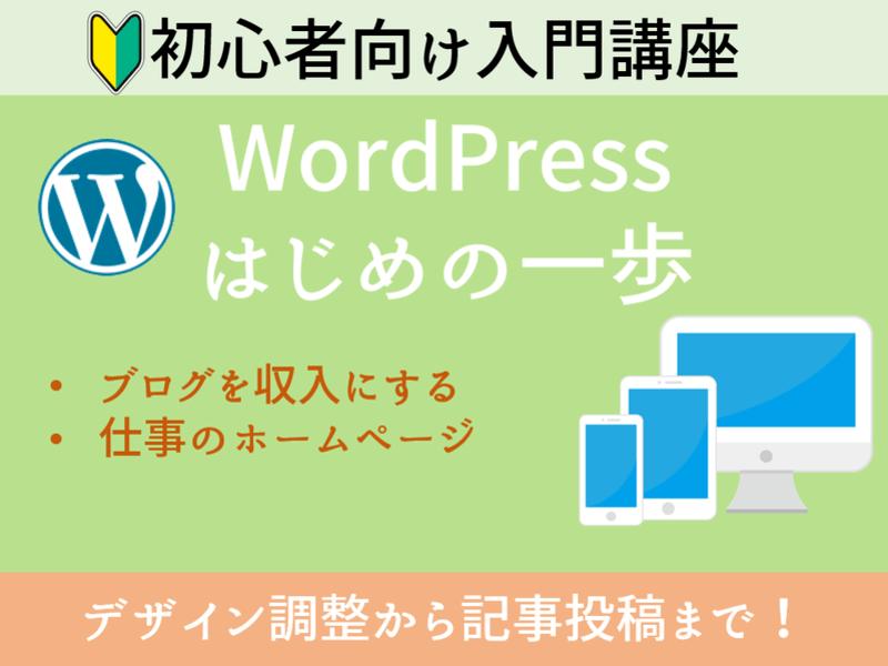 【初心者向け】WordPress(ワードプレス)はじめの一歩の画像