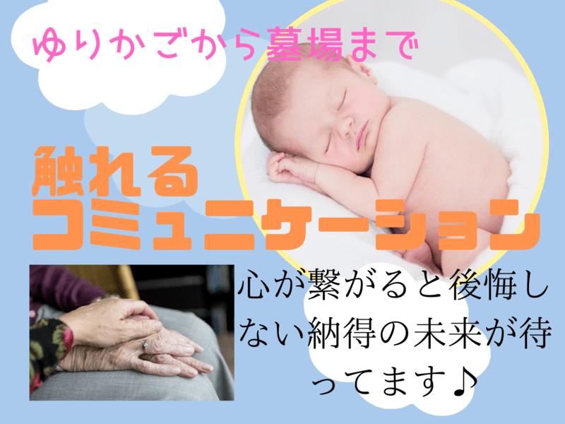 育児・介護の初心者でも触れる会話で心・体・脳を刺激し癒されようの画像