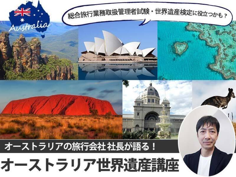 オーストラリアの人気観光スポットと世界遺産をディープに学ぶ!の画像