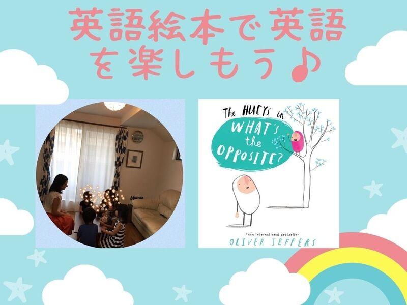 ★年長~小学生★英語絵本で英語を楽しもう♪①の画像