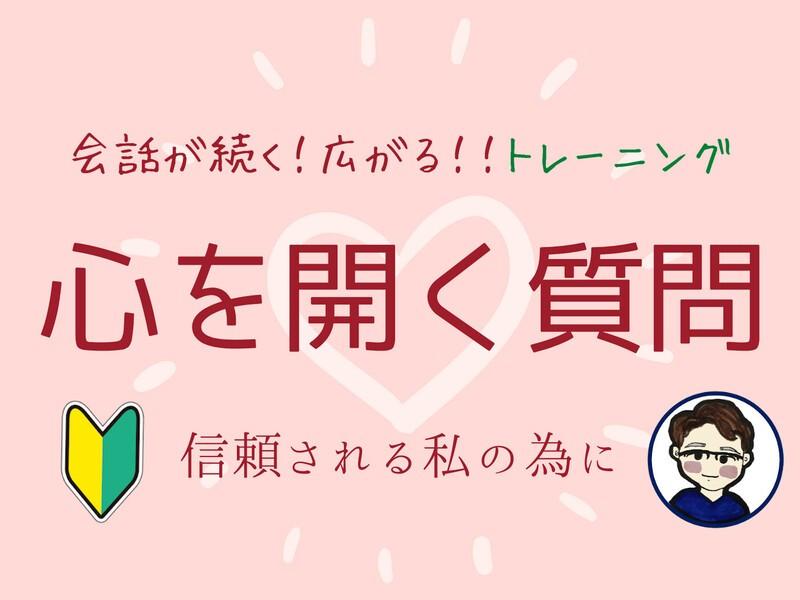 入門編【心を開く質問】相手はあなたの興味を待っています!の画像
