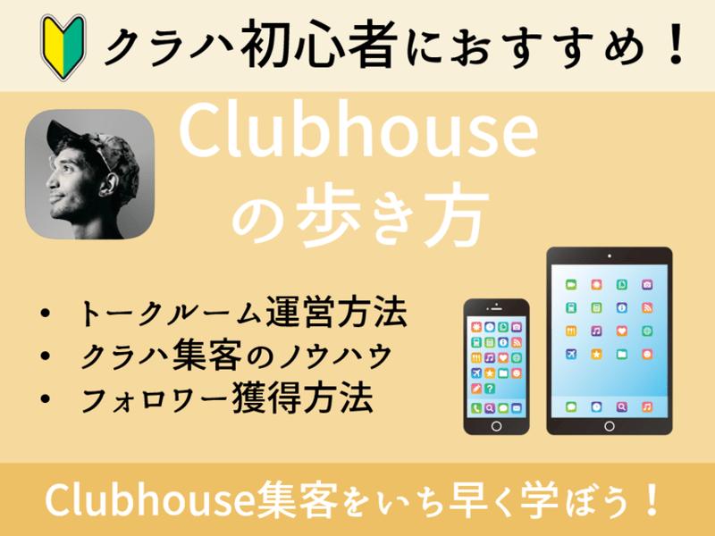 Clubhouse(クラブハウス)の歩き方!集客方法を学ぶ集中講座の画像