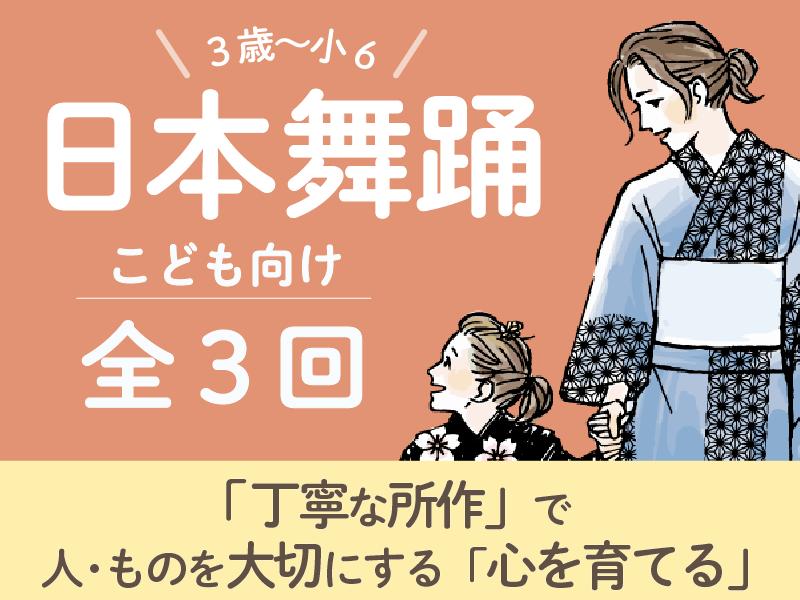 【子供向け】「ていねいな所作」で穏やかな心を育てる 日本舞踊体験の画像