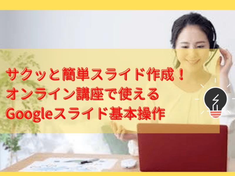 超シンプル!オンライン講座で使えるGoogleスライド基本操作の画像