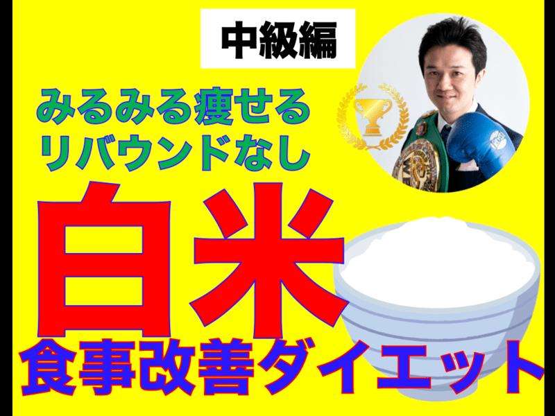 【体質改善】カラダ大改造!白米を食べながらダイエット(中級編)の画像