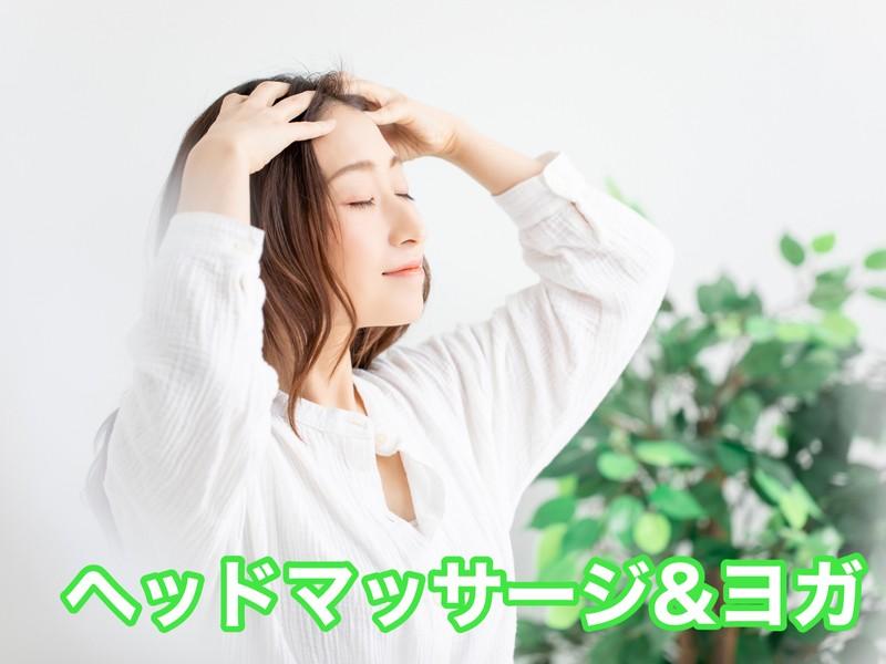 """テレワーク頭痛を解消する""""ヘッドマッサージ&ヨガ""""!不眠解消にも!の画像"""