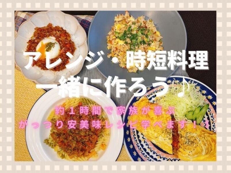4つの食材で下準備OK!簡単時短!みーまま直伝アレンジレシピ4品の画像
