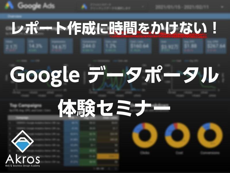 Googleデータポータル体験セミナーの画像