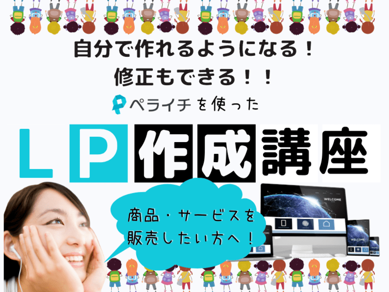 個人集客の必須ツールLP(ランディングページ)を ペライチで作成の画像