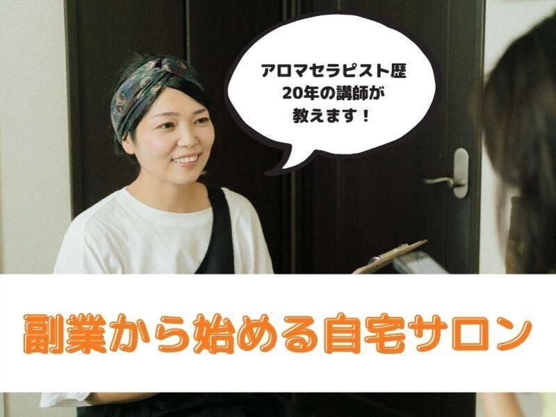 副業からはじめる!自宅アロマサロン開業 1DAYオンラインセミナーの画像