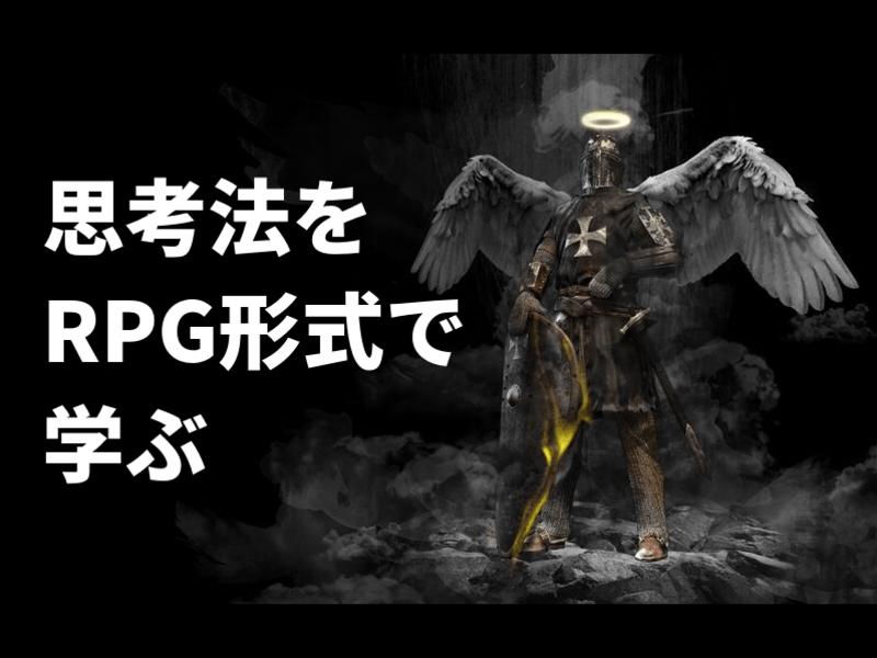 【オンライン】RPG形式で学ぶ!ロジカル&クリティカル思考法の画像