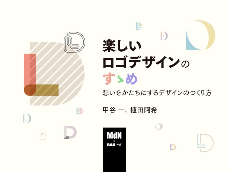 楽しいロゴデザインのすゝめ 想いをかたちにするデザインのつくり方の画像