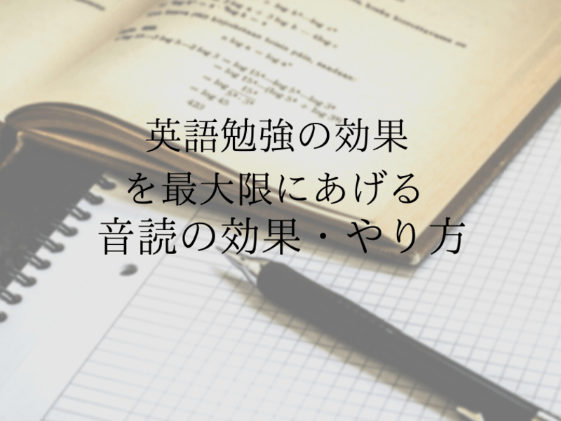 TOEIC試験対策! スコアアップ音読筆写トレーニングの画像