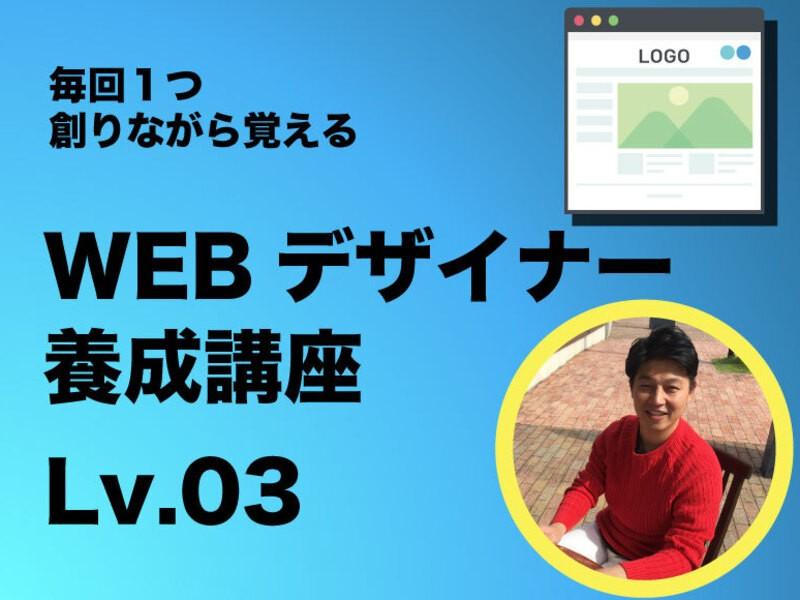 作りながら覚えるwebデザイナー養成講座Lv3の画像