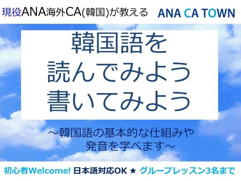 ANA海外CA(韓国)が教える韓国語を読んでみよう、書いてみようの画像