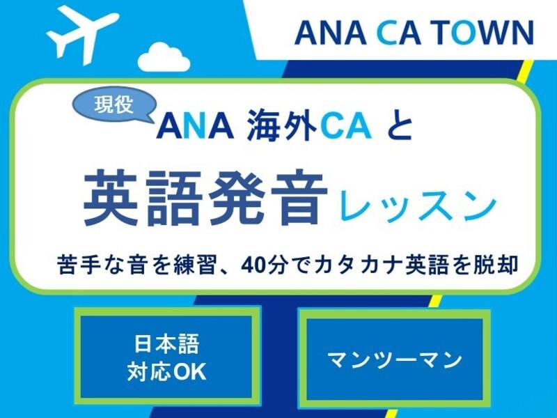 ANA海外CAが教える発音レッスン/マンツーマン・オンラインの画像