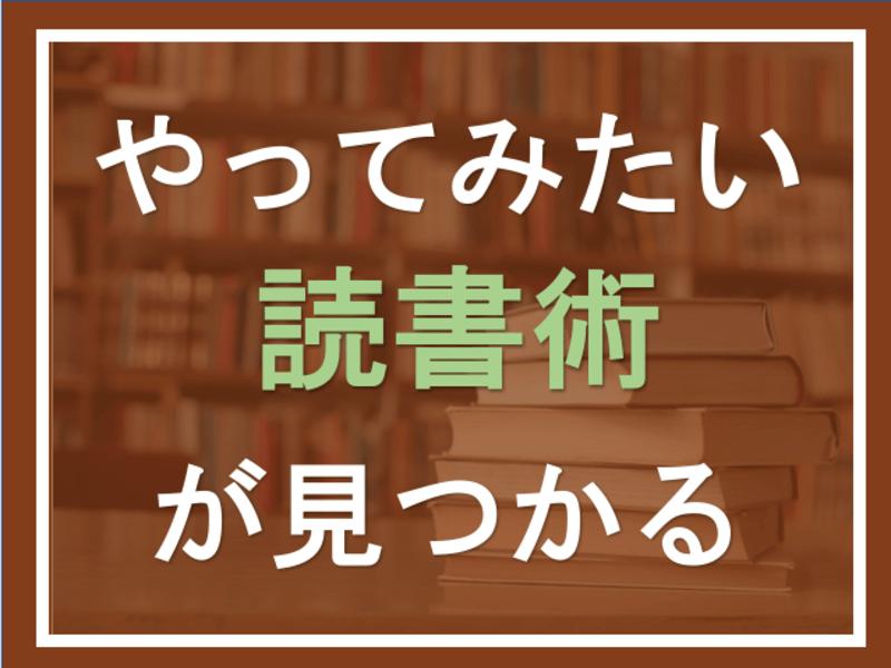 やってみたい読書術が見つかる✨【すべての読書術】の超入門講座🔰の画像