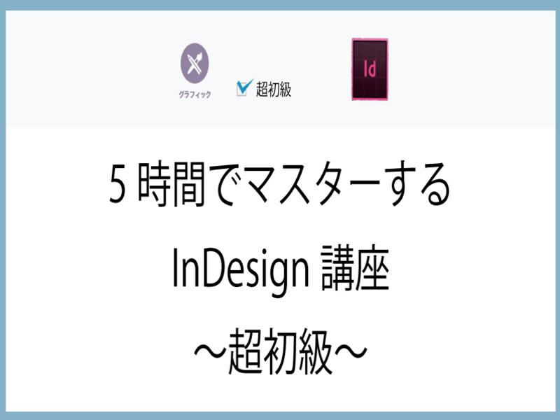 5時間でマスターするInDesign講座~超初級~の画像