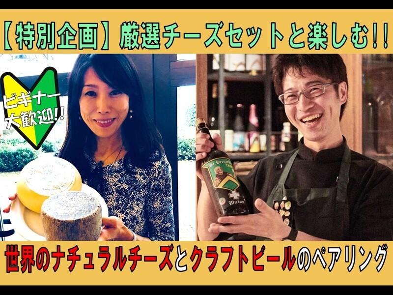 【特別企画!】世界のナチュラルチーズとクラフトビールのペアリングの画像