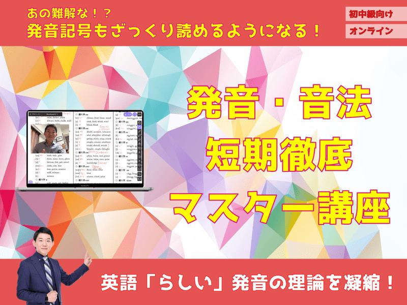 【オンライン】初中級向け:発音・音法短期徹底マスター講座の画像