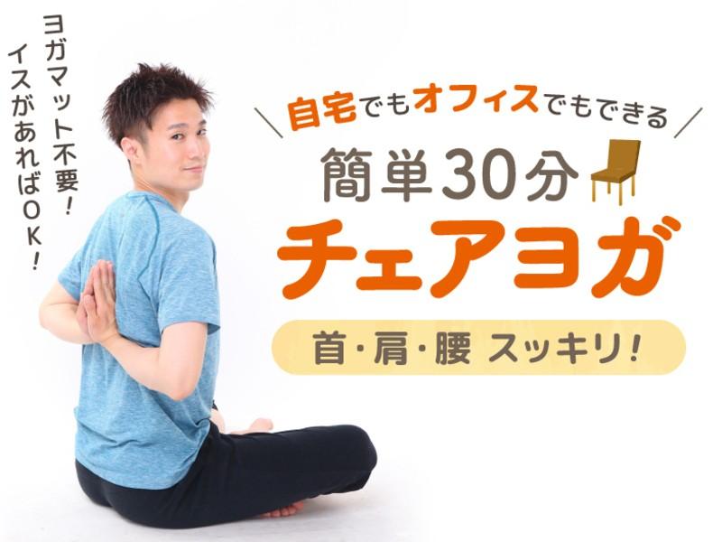 【お昼のリフレッシュに】TVでも紹介されたチェアヨガ!初心者向け!の画像