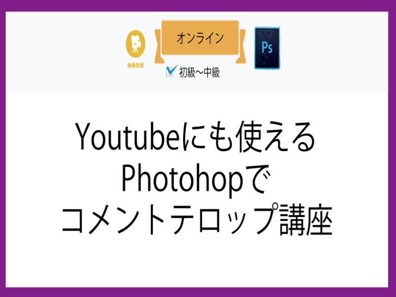Youtubeにも使えるPhotohopでコメントテロップ講座の画像