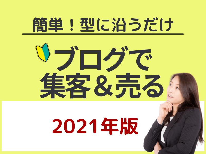 【ブログSEO】売る・集客!起業・副業・型に入れて初心者でも書けるの画像