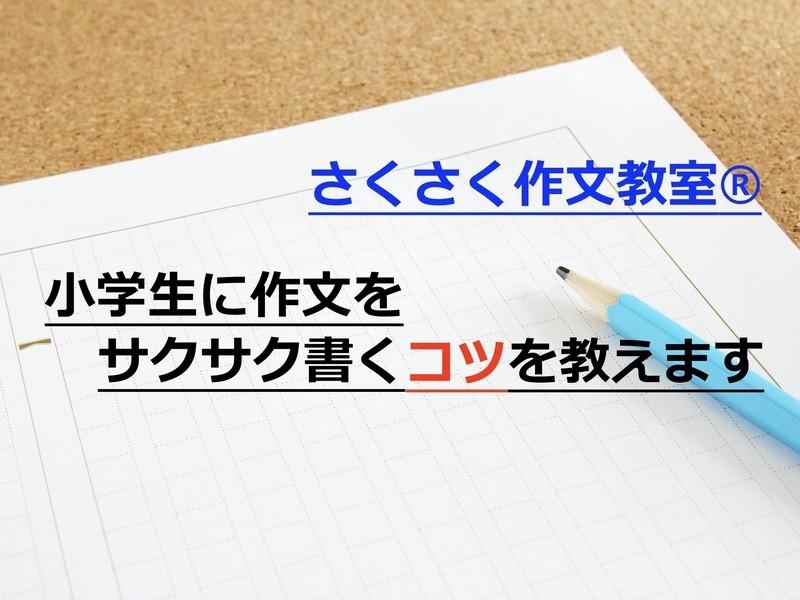 小学生向け さくさく作文教室®︎【将来の夢を書こう】の画像