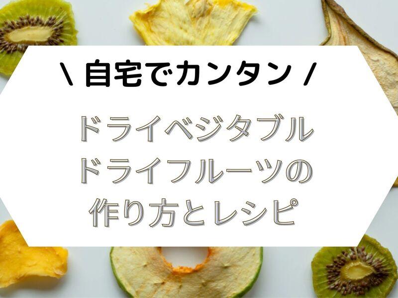 自宅でカンタン!ドライベジタブル、ドライフルーツのつくり方とレシピの画像