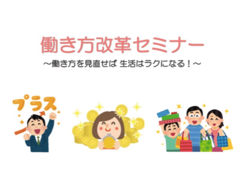 会社員の為の【確定申告】実践セミナー★の画像