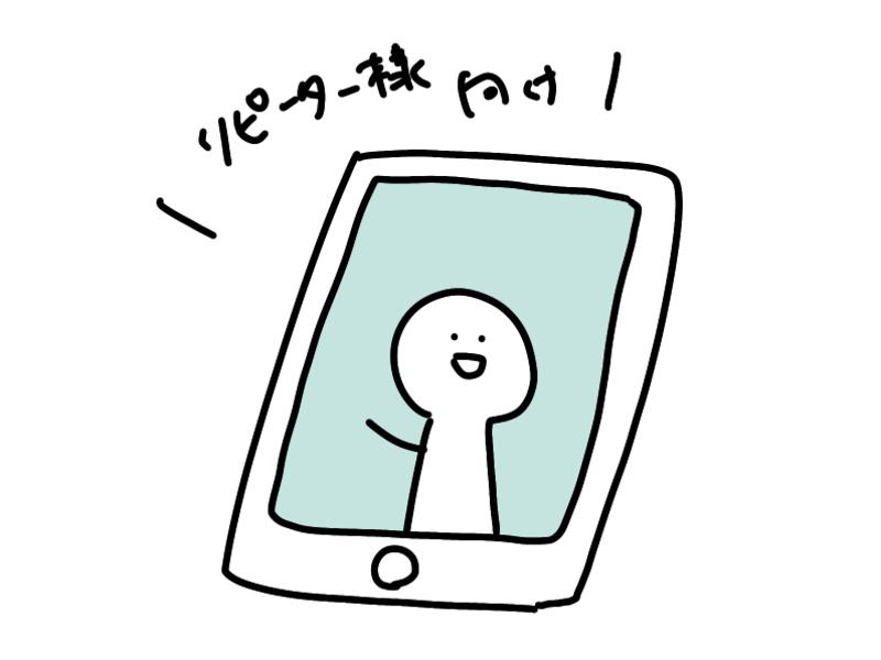 iPad活用!デジタルグラレコのテクニック編の画像