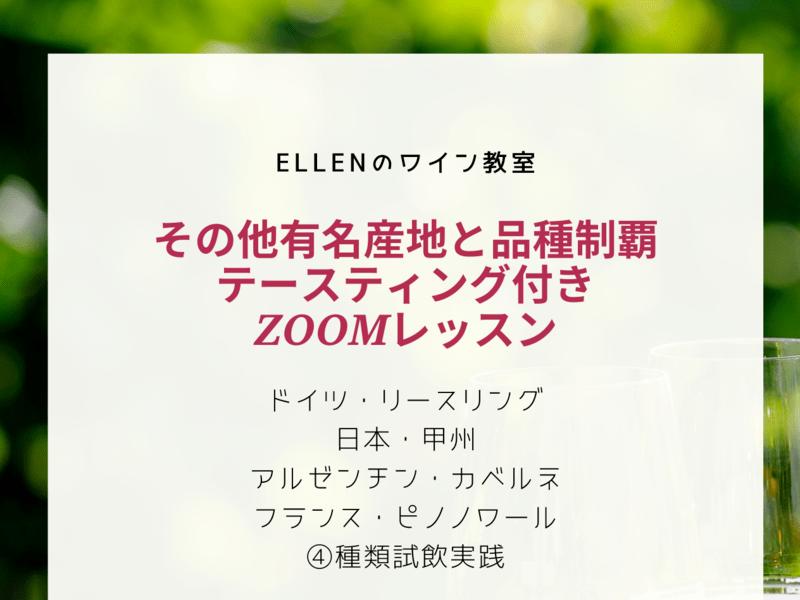 試飲小瓶セットが届くzoomレッスン・一度飲んでほしい名産地×品種の画像