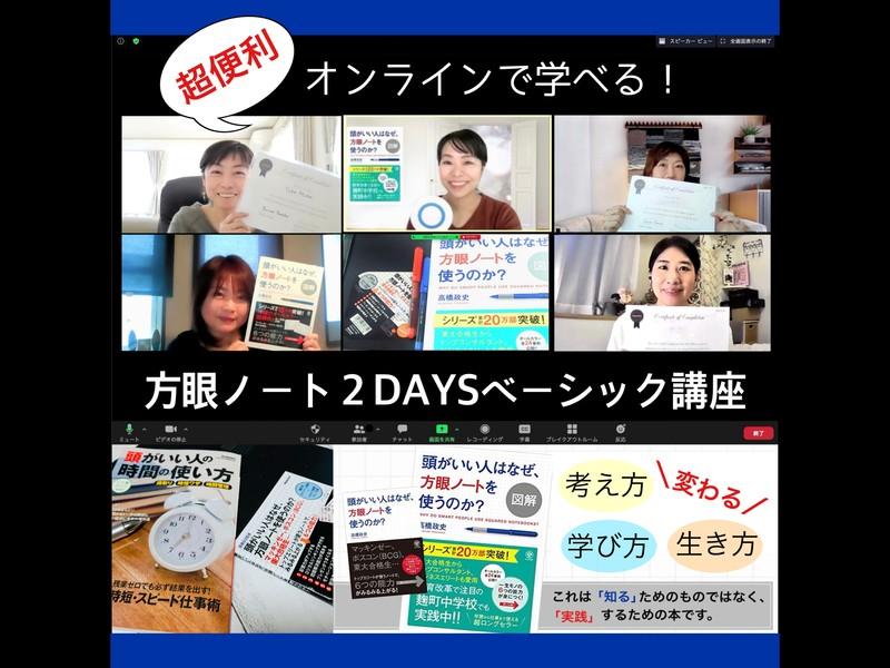 【オンライン】脳内革命!方眼ノート2DAYSベーシック講座 の画像