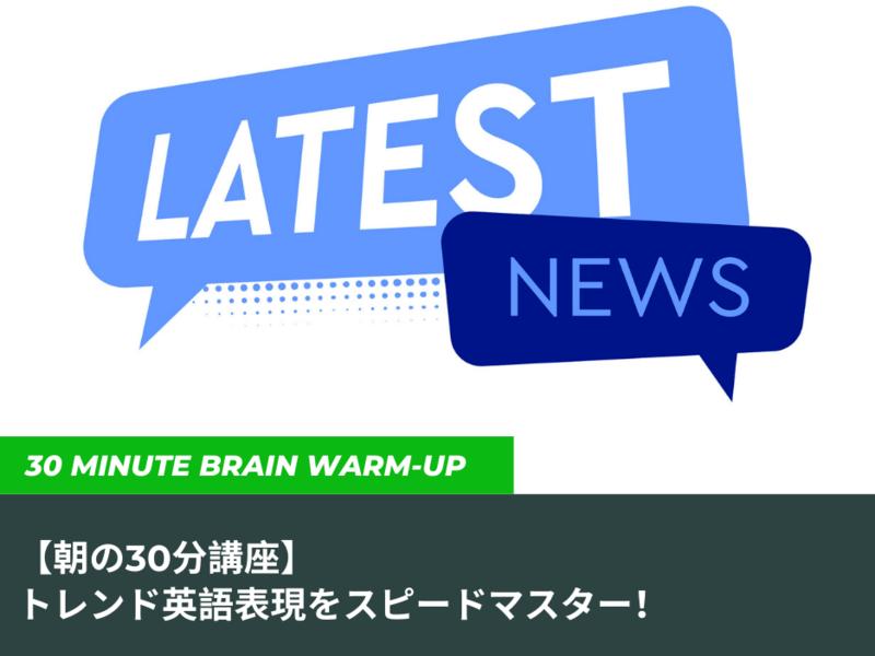 【朝の30分講座】トレンド英語表現をスピードマスター!(初〜中級)の画像