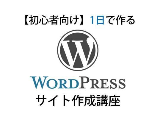 【初心者向け】1日で作るWordPressサイト作成講座の画像