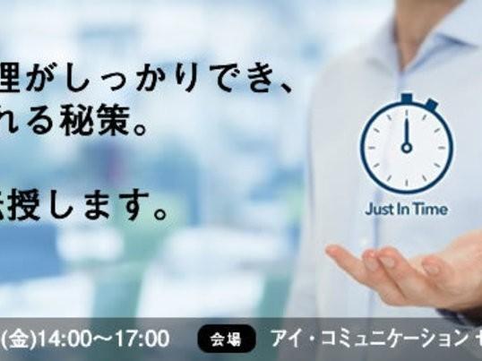 時間術大公開セミナー(東京)の画像