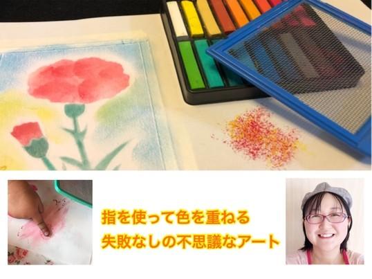 パステル画親子レッスン【アートで癒し】ママとキッズが笑顔になれる!の画像