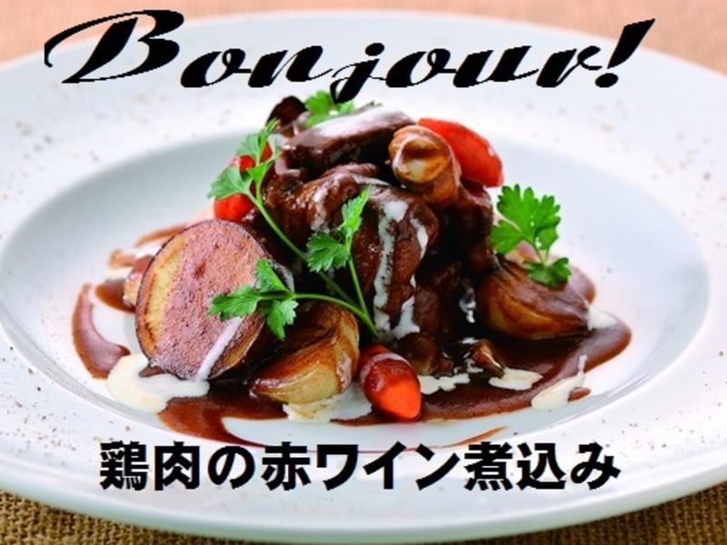 Bonjour!鶏肉赤ワイン煮込✖じゃがいもガレット×洋梨グラタンの画像