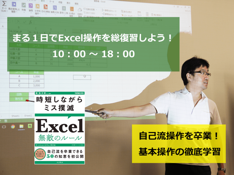 【基礎】まる1日でExcel操作を総復習しよう!の画像