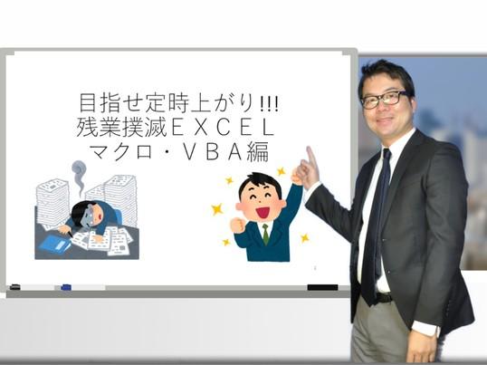 目指せ定時上がり!!!残業撲滅 Excel マクロ・VBA編の画像