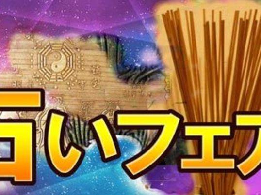 開運!占いフェア in 神田 神保町・書泉グランデの画像