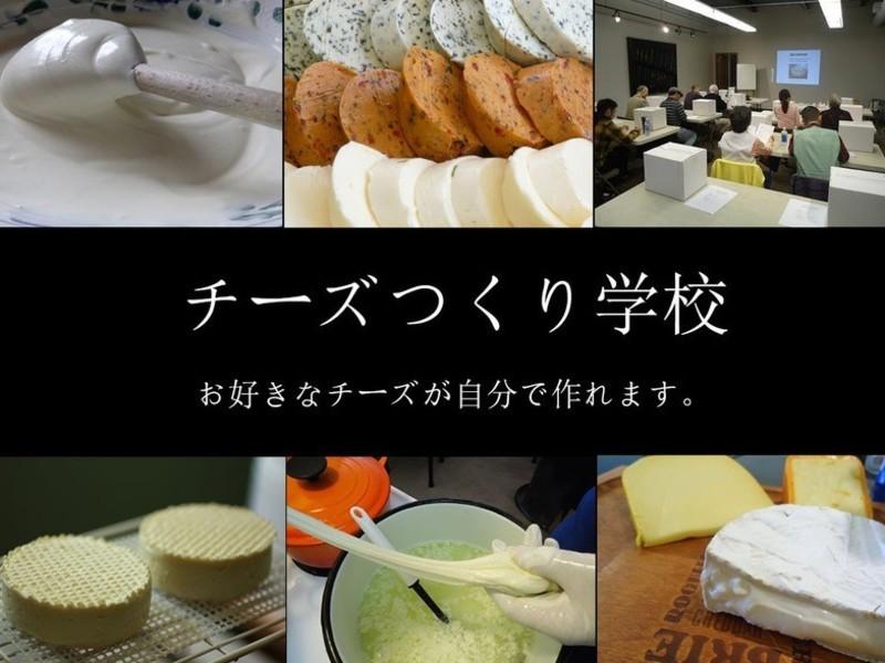 横浜チーズマラソン I ~はじめてのチーズつくり入門講座~ の画像